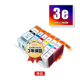 【メール便送料無料!】BCI-3e キヤノンプリンター用互換インクカートリッジ【残量表示機能付】【お1家族様1個まで】
