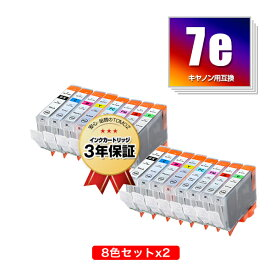 BCI-7eBK BCI-7eC BCI-7eM BCI-7eY BCI-7ePC BCI-7ePM BCI-7eR BCI-7eG お得な8色セット×2 キヤノン 用 互換 インク メール便 送料無料 あす楽 対応 (BCI-7e BCI-7E/8MP BCI 7e BCI7eBK BCI7eC BCI7eM BCI7eY BCI7ePC BCI7ePM BCI7eR BCI7eG PIXUS Pro9000 Mark II)