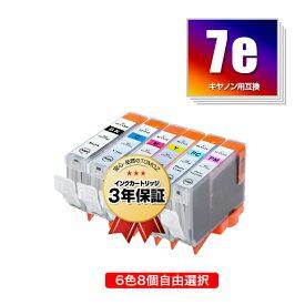 BCI-7eBK BCI-7eC BCI-7eM BCI-7eY BCI-7ePC BCI-7ePM 6色8個自由選択 キヤノン 用 互換 インク メール便 送料無料 あす楽 対応 (BCI-7e BCI-7E/6MP BCI 7e BCI7eBK BCI7eC BCI7eM BCI7eY BCI7ePC BCI7ePM PIXUS MP900 PIXUS MP970 PIXUS MP960 PIXUS MP950 PIXUS Pro9000)
