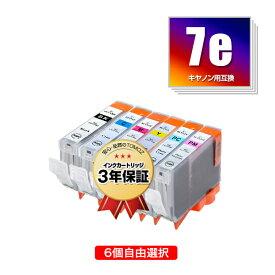 BCI-7E/6MP 6個自由選択 キヤノン 用 互換 インク メール便 送料無料 あす楽 対応 (BCI-7e BCI-7eBK BCI-7eC BCI-7eM BCI-7eY BCI-7ePC BCI-7ePM BCI 7e BCI7eBK BCI7eC BCI7eM BCI7eY BCI7ePC BCI7ePM PIXUS MP900 PIXUS MP970 PIXUS MP960 PIXUS MP950 PIXUS Pro9000)