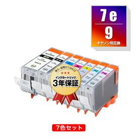 BCI-9BK BCI-7eBK BCI-7eC BCI-7eM BCI-7eY BCI-7ePC BCI-7ePM 7色セット キヤノン 用 互換 インク メール便 送料無料 あす楽 対応 (BCI-9 BCI-7e BCI-7E/7MP BCI9BK BCI7eBK BCI7eC BCI7eM BCI7eY BCI7ePC BCI7ePM PIXUS MP970 BCI 9 BCI 7e PIXUS MP960 PIXUS MP950)