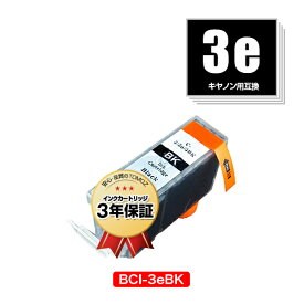 ★送料無料★ 1円3個まで リピート歓迎 キヤノン互換インクBCI-3eBK(BCI-3e PIXUS MP790 PIXUS MP770 PIXUS MP740 PIXUS MP730 PIXUS MP710 PIXUS MP700 PIXUS MP55 PIXUS iP4100 PIXUS iP4100R PIXUS iP3100 PIXUS 6500i PIXUS 6100i PIXUS 865R PIXUS 860i PIXUS 850i)