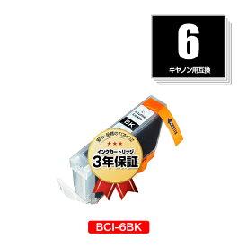 ★送料無料★ 1円3個まで リピート歓迎 キヤノンプリンター用互換インクカートリッジBCI-6BK(残量表示機能付)(BCI-6 BCI6 BCI6BK PIXUS MP740 PIXUS MP710 PIXUS 9900i PIXUS 9100i PIXUS 990i)