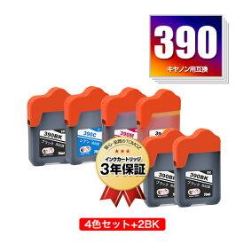 ●期間限定!GI-390BK GI-390C GI-390M GI-390Y 4色セット + GI-390BK×2 お得な6個セット キヤノン 用 互換 インクボトル メール便 送料無料 あす楽 対応 (GI-390 GI390BK GI390C GI390M GI390Y GI 390 G3310 G1310)