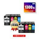 PGI-1300XLBK PGI-1300XLC PGI-1300XLM PGI-1300XLY 顔料 大容量 お得な4色セット×2 キヤノン 用 互換 インク メール便 送料無料 あす楽 対応 (P