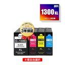 PGI-1300XLBK PGI-1300XLC PGI-1300XLM PGI-1300XLY 顔料 大容量 4個自由選択 キヤノン 用 互換 インク メール便 送料無料 あす楽 対応 (PGI-1