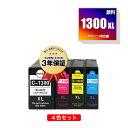 ●期間限定!PGI-1300XLBK PGI-1300XLC PGI-1300XLM PGI-1300XLY 顔料 大容量 4色セット キヤノン 用 互換 インク メール便 送料無料 あす楽 対応 (PGI-1300XL PGI-1300 PGI-1300BK PGI-1300C PGI-1300M PGI-1300Y PGI1300XL PGI1300 PGI 1300XL PGI 1300 PGI1300XLBK)