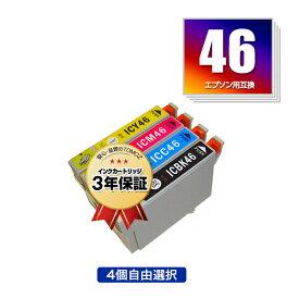 メール便送料無料!ICBK46 ICC46 ICM46 ICY46 4本自由選択 エプソンプリンター用互換インクカートリッジ【ICチップ付(残量表示機能付)】(IC4CL46 IC46 IC46BK IC46C IC46M IC46Y)