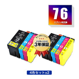 IC4CL76 お得な4色セット×2 エプソン 用 互換 インク 宅配便 送料無料 あす楽 対応 (IC76 ICBK76 ICC76 ICM76 ICY76 PX-S5080R1 PX-M5041F PX-M5080F IC 76 PX-M5081F PX-M5040F PX-S5040 PX-S5080 PX-M5040C6 PX-M5041C6 PX-M5040C7 PX-M5041C7 PX-S5040C8 PXM5041F)