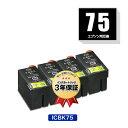 ●期間限定!ICBK75 ブラック お得な4個セット エプソン 用 互換 インク 宅配便 送料無料 あす楽 対応 (IC75 IC4CL75 PX-M740F IC 75 PX-M741F PX-S740 PX-M740FC6 PX-M740FC7 PX-M740FC8 PX-M741FC6 PX-M741FC7 PX-M741FC8 PX-S740C7 PXM740F PXM741F PXS740 PXM740FC6)