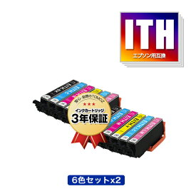 ●期間限定!ITH-6CL お得な6色セット×2 エプソン 用 互換 インク メール便 送料無料 あす楽 対応 (ITH ITH-BK ITH-C ITH-M ITH-Y ITH-LC ITH-LM ITHBK ITHC ITHM ITHY ITHLC ITHLM EP-710A EP-711A EP-709A EP-810AB EP-811AW EP-811AB EP-810AW)