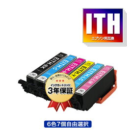 ITH 6色7個自由選択 エプソン 用 互換 インク メール便 送料無料 あす楽 対応 (ITH-6CL ITH-BK ITH-C ITH-M ITH-Y ITH-LC ITH-LM ITHBK ITHC ITHM ITHY ITHLC ITHLM EP-710A EP-711A EP-709A EP-810AB EP-811AW EP-811AB EP-810AW)