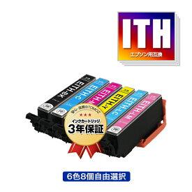 ●期間限定!ITH 6色8個自由選択 エプソン 用 互換 インク メール便 送料無料 あす楽 対応 (ITH-6CL ITH-BK ITH-C ITH-M ITH-Y ITH-LC ITH-LM ITHBK ITHC ITHM ITHY ITHLC ITHLM EP-710A EP-711A EP-709A EP-810AB EP-811AW EP-811AB EP-810AW)