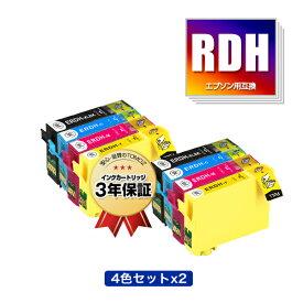 RDH-4CL 増量 お得な4色セット×2 エプソン 用 互換 インク メール便 送料無料 あす楽 対応 (RDH RDH-BK-L RDH-BK RDH-C RDH-M RDH-Y RDH4CL RDHBKL RDHBK RDHC RDHM RDHY PX-049A PX-048A PX049A PX048A)