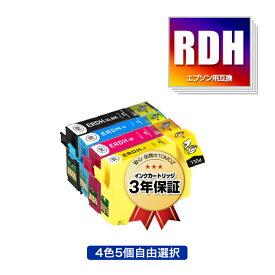 ●期間限定!RDH 増量 4色5個自由選択 エプソン 用 互換 インク メール便 送料無料 あす楽 対応 (RDH-4CL RDH-BK-L RDH-BK RDH-C RDH-M RDH-Y RDH4CL RDHBKL RDHBK RDHC RDHM RDHY PX-049A PX-048A PX049A PX048A)