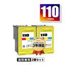 宅配便送料無料!HP110(CB304AA) お得な2個セット HP用リサイクルインク(HP110 CB304AA PCP-2400 PCP-2300 PCP-2200 PCP-2100 PCP-20