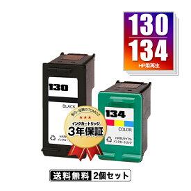 ●期間限定!宅配便送料無料!HP130(C8767HJ) HP134(C9363HJ) お得な2個セット ヒューレット・パッカードプリンター用リサイクルインクカートリッジ【メール便不可】(HP130 C8767HJ HP134 C9363HJ)