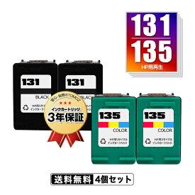 ●期間限定!宅配便送料無料!HP131(C8765HJ) HP135(C8766HJ) お得な4個セット ヒューレット・パッカードプリンター用リサイクルインク【メール便不可】(HP131 C8765HJ HP135 C8766HJ PSC 1510 PSC 1610 PSC 2355 Photosmart C3180 Photosmart C3175)