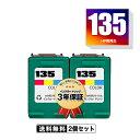 宅配便送料無料!HP135(C8766HJ) お得な2個セット ヒューレット・パッカードプリンター用リサイクルインク【メール便不可】(HP135 C8766HJ)