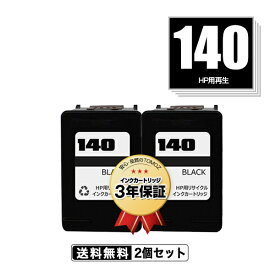 宅配便送料無料!HP140 お得な2個セット ヒューレット・パッカードプリンター用リサイクルインクカートリッジ【メール便不可】(CB335HJ HP140XL CB336HJ)