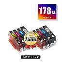 HP178XL 増量 お得な4色セット×2 ヒューレット・パッカード 用 互換 インク 残量表示機能付 メール便 送料無料 あす楽 対応 (HP178 HP178XL黒 CN684HJ HP178XL