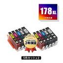 HP178XL 増量 お得な5色セット×2 ヒューレット・パッカード 用 互換 インク 残量表示機能付 メール便 送料無料 あす楽 対応 (HP178 HP178XL黒 CN684HJ HP178XL