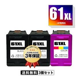 宅配便送料無料!HP61XL黒×2 HP61XLカラー お得な3個セット ヒューレット・パッカードプリンター用リサイクルインク【ICチップ付(残量表示機能付)】【メール便不可】(HP61 HP61XL HP61BK CH561WA HP61CL CH562WA HP61XLBK CH563WA HP61XLCL CH564WA)