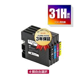 GC31KH GC31CH GC31MH GC31YH Lサイズ 顔料 4個自由選択 リコー 用 互換 インク メール便 送料無料 あす楽 対応 (GC31 GC31H GC31K GC31C GC31M GC31Y SG 5100 IPSIO GX e5500 GC 31 IPSIO GX e7700 IPSIO GXe5500 IPSIO GXe7700)