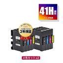 メール便送料無料!GC41KH GC41CH GC41MH GC41YH 顔料 お得な4色セット×2 リコープリンター用互換インクカートリッジ【ICチップ付(残量表示機能付)】(GC41H GC41B