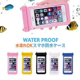 【メール便送料無料!】iPhoneSE iPhone6Plus iPhone5 Galaxy Xperia Aquos Arrows huawei zenfone htc kyocera nexus 縦18cm 横10cmのスマホまで全機種対応 スマホ防水ケース 海水浴 プール 防水ケース 防水カバー 防水パック(商品番号to-10021)