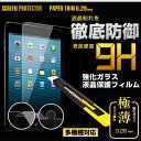 ☆新商品☆ メール便送料無料 強化ガラス iPad iPad mini/mini2/mini3 iPad 2/3/4 iPad Air/Air2 iPad mi...