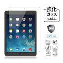 ☆新商品☆ メール便送料無料 強化ガラス iPad mini/mini2/mini3 iPad 2/3/4 iPad Air/Air2 iPad mini4 アイパッド 液…