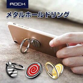 【メール便送料無料!】スマホリング リングホルダー バンカーリング iPhone arrows Galaxy Xperia AQUOS Kyocera iPad 各種タブレット スマホ全機種 対応 スマホリング 回転 落下防止 強力吸着 スタンド機能(商品番号to-10063)
