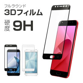 【メール便送料無料!】強化ガラスフィルム ZenFone 4 Selfie Pro(ZD552KL)ZenFone 4(ZE554KL)ZenFone 3(ZE520KL)スマホ保護フィルム 液晶保護フィルム 強化ガラス 表面硬度9H 気泡防止 飛散防止 衝撃吸収(商品番号to-10070)