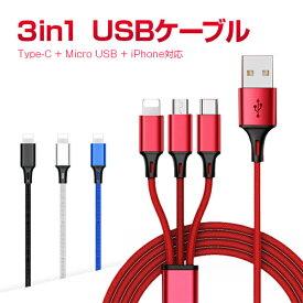 【メール便送料無料!】Lightning / Micro USB / USB Type-C 3in1 急速充電 ケーブル USB充電ケーブル 強化ナイロン編み 合金コネクタ USB Cable ケーブル iPhone Android Xperia AQUOS arrows Galaxy HUAWEI Zenfone Nexus スマートフォン 充電(商品番号to-10085)