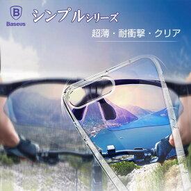 【メール便送料無料!】スマホケース iPhone8 Plus iPhone8 iPhone7 Plus iPhone7 Baseus 正規品 シンプルシリーズ レンズ保護 スマホカバー ケース カバー(商品番号to-11055)