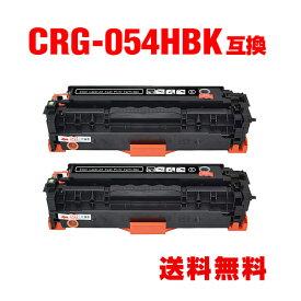 CRG-054HBLK ブラック 大容量 お得な2個セット キヤノン 用 互換 トナー 宅配便 送料無料 (CRG-054H CRG-054 CRG-054BLK CRG-054HBK CRG-054BK CRG054H LBP621C CRG 054H MF644Cdw MF642Cdw LBP622C)