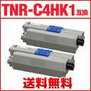 宅配便送料無料!TNR-C4HK1(ブラック)お得な2個セット 互換(汎用)トナーカートリッジ【メール便不可】(TNR-C4H TNR-C4H1 TNR C4H TNRC4H TNRC4HK TNRC