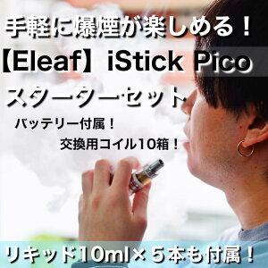全部盛り!【Eleaf】iStick Picoスターターセット〔リキッド10ml×5本〕【レビューで300円クーポン】