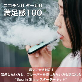 電子タバコ vape スターターキット【Suorin】Suorin Shine[altpods 10mlリキッド 3本付き]最新 電子タバコ VAPE myblu マイブルー【レビューで300円クーポン】