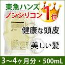 【オーガニック】アミノ酸シャンプーuruotte〔うるおって〕500mlエコパック【ノンシリコン/シリコンフリー 無添加 無…