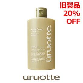 限定SALE【旧製品:20%OFF】シャンプーuruotte〔うるおって〕(エキゾチックフラワー)260ml