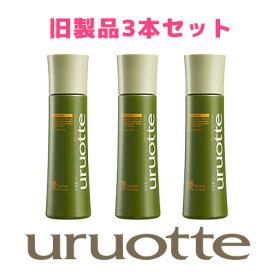 【旧製品】アウトレットSALE!uruotteハーバルエッセンス優(140ml)×3本セット《送料無料》
