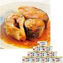 木の屋石巻水産金華さば味噌煮「彩」 10缶 K1706-04704