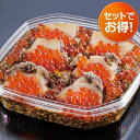 中村家 海宝漬 350g×2個セット 三陸海宝漬 海鮮丼 セット ごはんのおとも おつまみ ギフト 送料込み