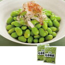 送料込 北海道中札内(なかさつない)村産 むき枝豆 1kg K1610-04106 野菜 豆類 枝豆