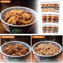 【送料無料】 吉野家 丼の具 詰合せ 3種 K1610-04712 牛丼 豚丼 牛焼肉丼 牛丼の具 冷凍食品