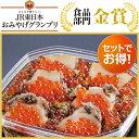 送料込 中村家 海宝漬 350g×3個セット 三陸海宝漬 海鮮丼 セット ごはんのおとも おつまみ ギフト
