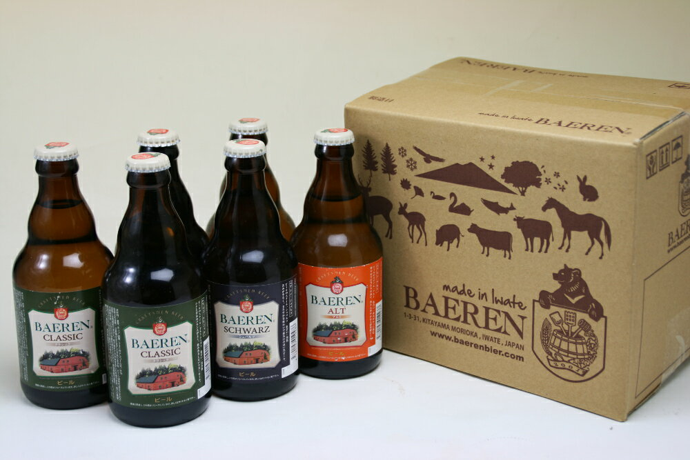 ベアレン 定番プレミアム3種 6本 飲み比べ お試し セット ビール クラフトビール ( クラシック ・ シュバルツ ・ アルト 各2本)