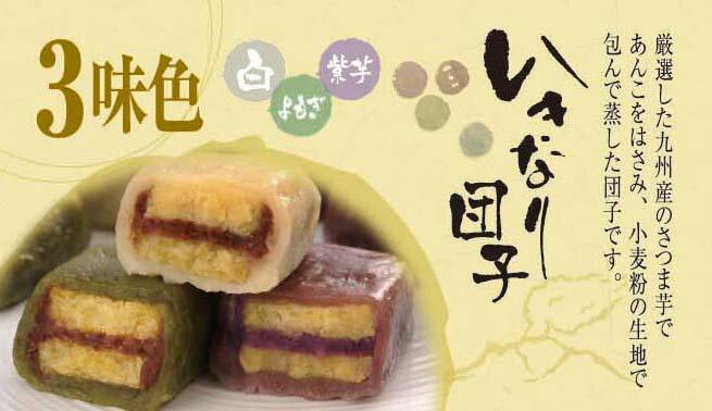【肥後屋】 いきなり団子 3種 15個 セット (白、よもぎ、紫芋 各5個) 和菓子 スイーツ おやつ お土産 手土産